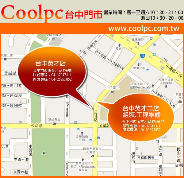 http://www.coolpc.com.tw/image/coolpc-taichung2016.jpg